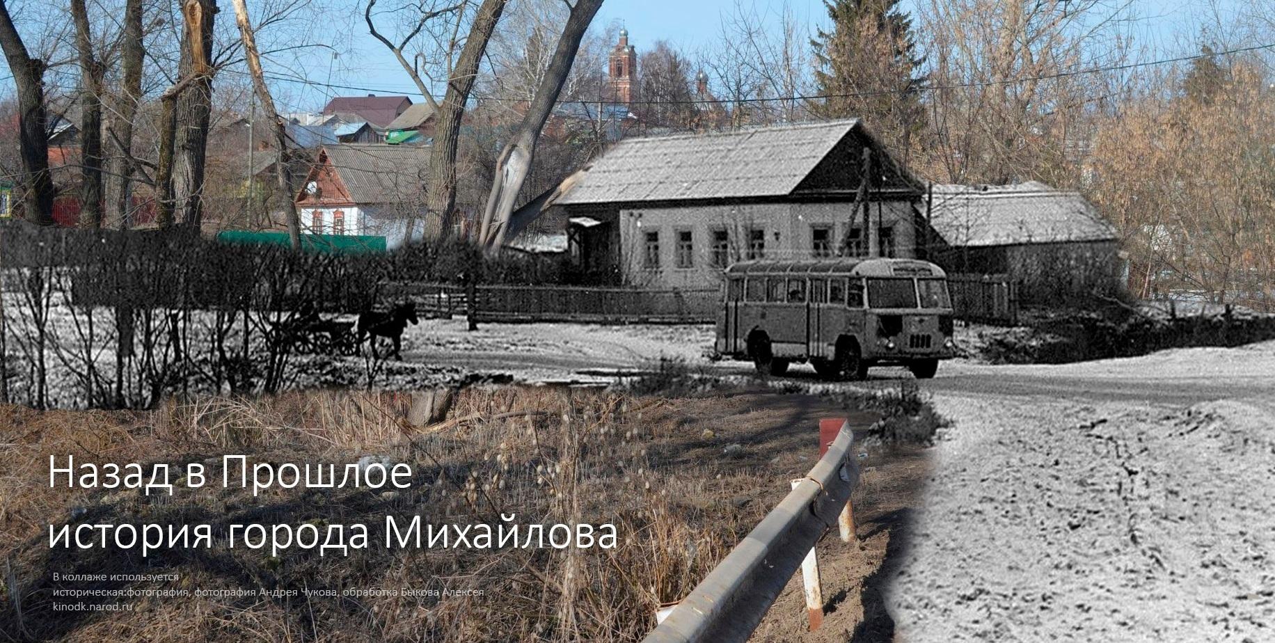 История города Михайлова в фотография современности!